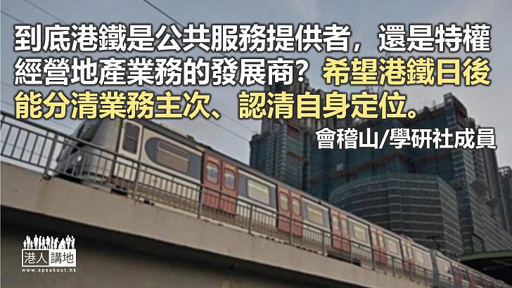 港鐵應將投官地的精力放在鐵路運輸上