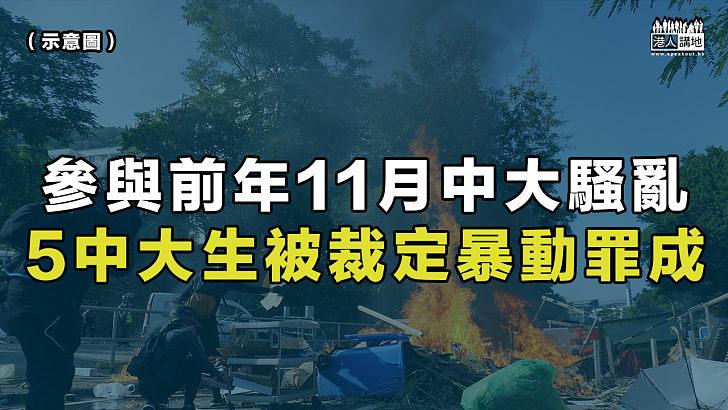 【反修例風波】參與前年11月中大騷亂、5中大生被裁定暴動罪成