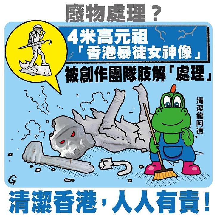 【今日網圖】廢物處理?