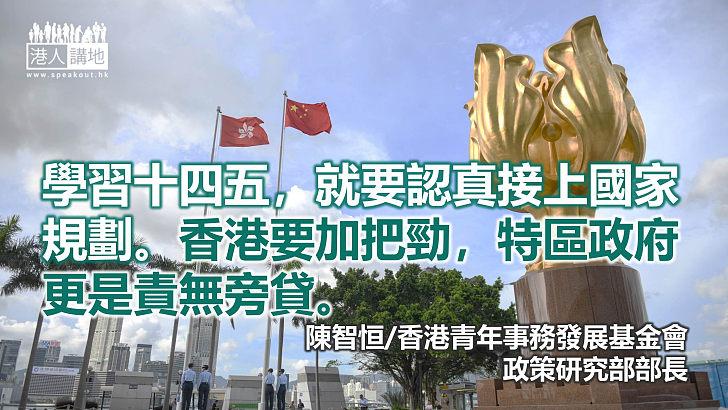 學習十四五?香港還要加把勁!