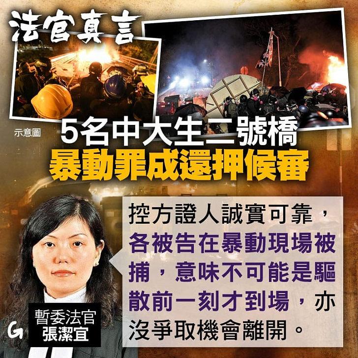 【今日網圖】法官真言:5名中大生二號橋暴動罪成還押候審