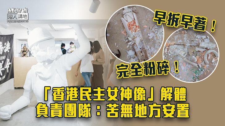 【再見黑暴】「香港民主女神像」解體 負責團隊:苦無地方安置