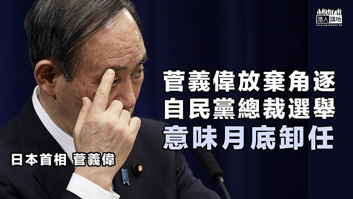 【日本政壇】菅義偉放棄角逐自民黨總裁選舉、意味月底卸任