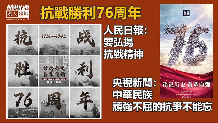 【銘記歷史】抗戰勝利76周年 人民日報:要弘揚抗戰精神