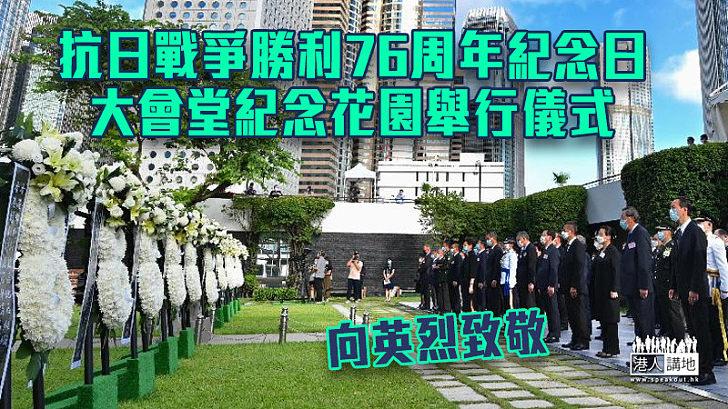 【抗戰勝利】抗日戰爭勝利76周年紀念日 大會堂紀念花園舉行儀式