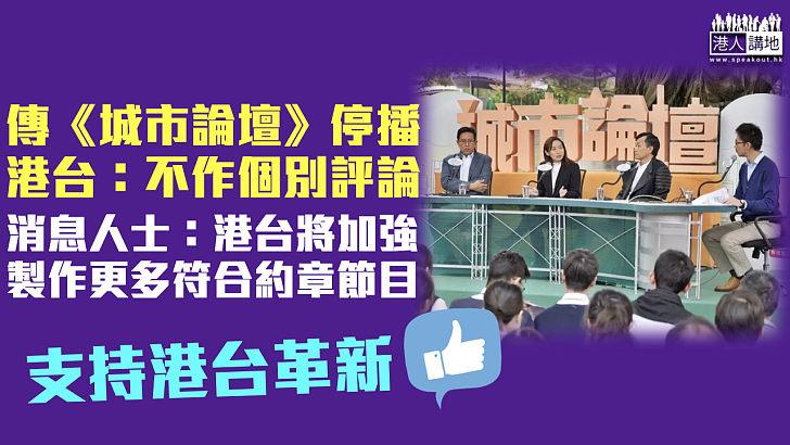 【港台革新】傳長壽節目《城市論壇》停播 港台:不作個別評論