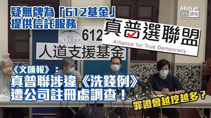 【難逃罪責】疑無牌為「612基金」提供信託服務 傳真普聯遭公司註冊處調查