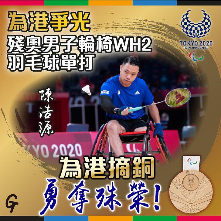 【今日網圖】陳浩源殘奧輪椅羽毛球勇奪銅牌