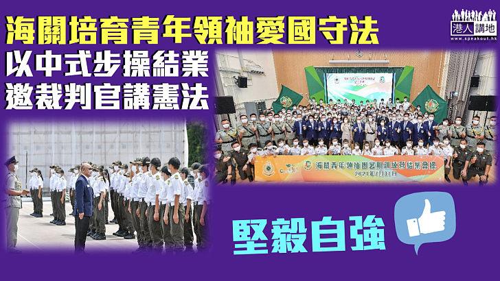 【培養人才】海關培育青年領袖愛國守法 以中式步操結業、邀裁判官講解國家憲法