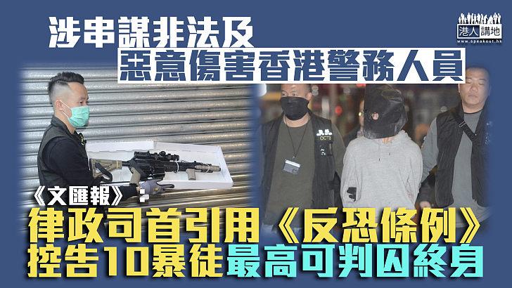 【依法起訴】《文匯報》:律政司首引用《反恐條例》控告10暴徒 最高可判囚終身