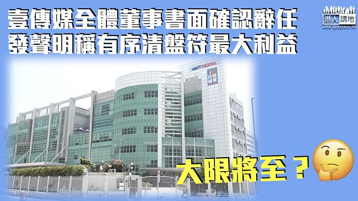【壹傳媒末日】壹傳媒全體董事書面確認辭任 發聲明稱有序清盤符最大利益