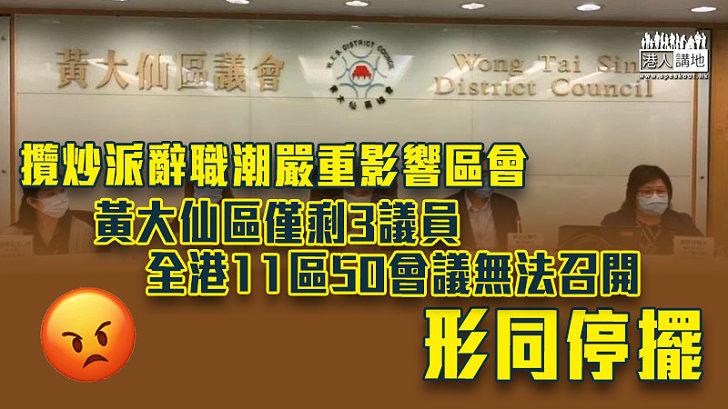 【攬炒過後】黃大仙區僅剩3議員 11區50會議無法召開形同停擺