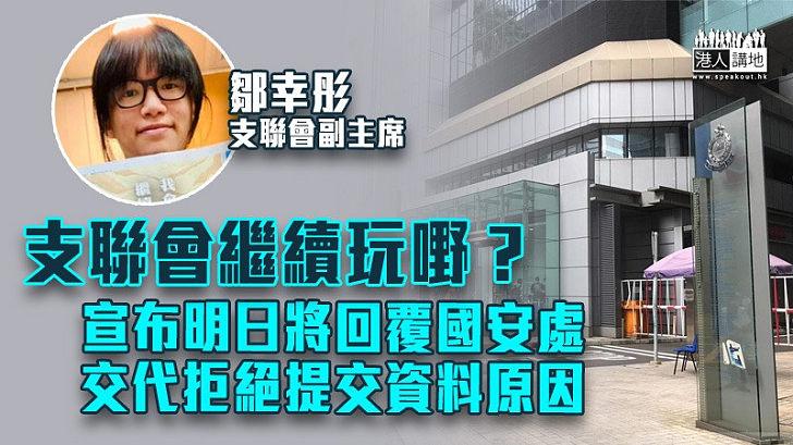【繼續玩嘢?】支聯會明日將回覆警方國安處 鄒幸彤:並非提交資料