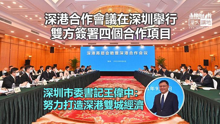 【深港合作】深港合作會議在深圳舉行 合力打造雙城經濟