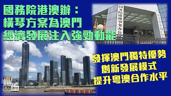 【融入國家發展】國務院港澳辦:橫琴方案為澳門經濟發展注入強勁動能