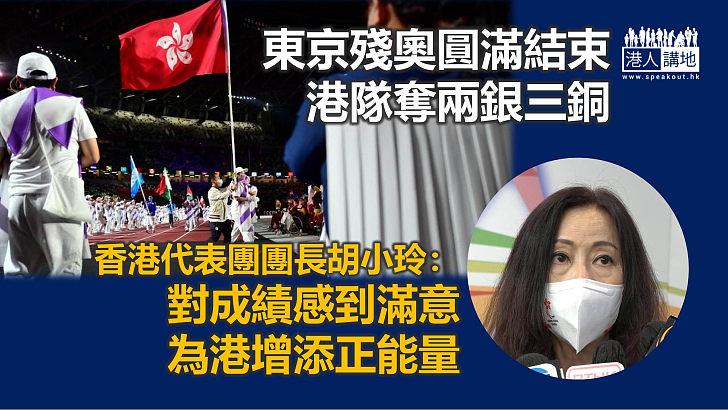 【東京殘奧】殘奧圓滿結束 香港代表團團長:對成績感到滿意