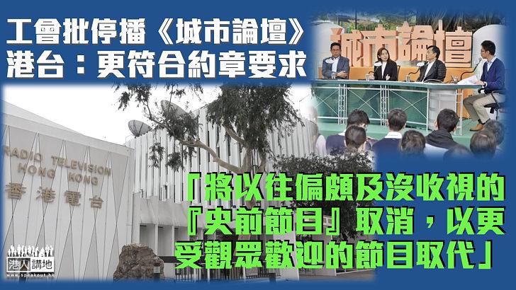 【港台革新】工會批停播《城市論壇》 港台:更符合約章要求