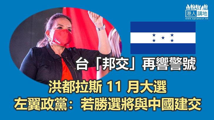 【拉響警號】洪都拉斯或棄台  左翼政黨:倘贏大選將與中國建交