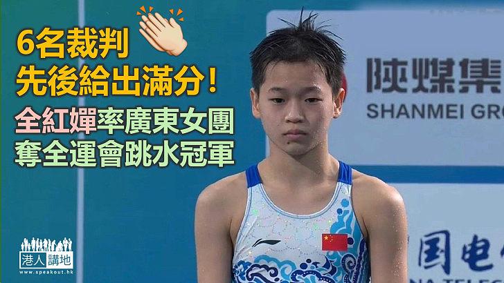【跳水新星】6名裁判先後給出滿分、全紅嬋率廣東女團奪全運會跳水冠軍