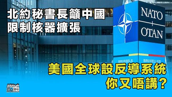 【雙重標準】北約秘書長籲中國限制核器擴張