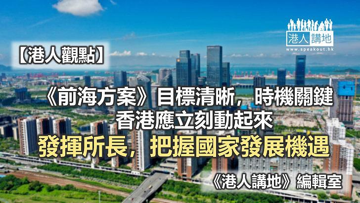 【港人觀點】前海合作香港要有「真動作」 謹記「慢進也是退」