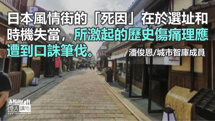 「盛唐.小京都」選址失當,非歸咎日本文化