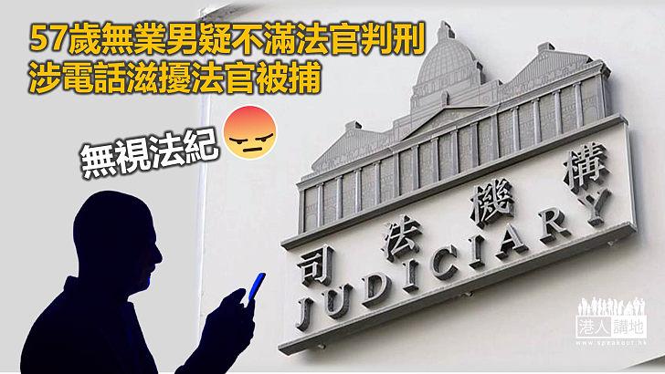 【藐視法庭】疑不滿法官判刑 57歲無業男涉滋擾法官被捕