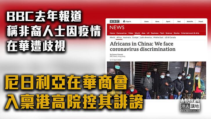 【控訴假新聞】BBC去年報道稱非裔人士因疫情在華遭歧視 尼日利亞在華商會入稟高院控誹謗