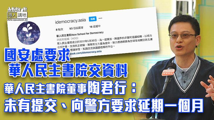 【港區國安法】國安處要求華人民主書院、中國維權律師關注組交資料 陶君行:向警方要求延期一個月 劉慧卿:獲准延期至9月21日