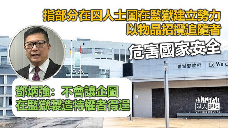 【維護國安】指部分在囚人士圖在監獄建立勢力、以物品招攬追隨者 鄧炳強:危害國安