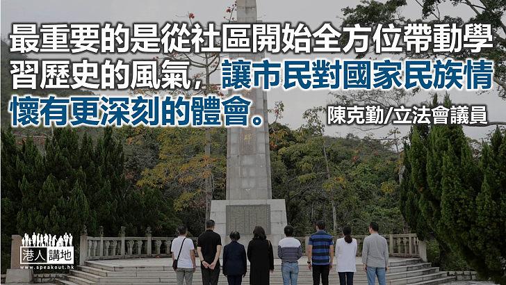 香港抗戰史可成公民科教材