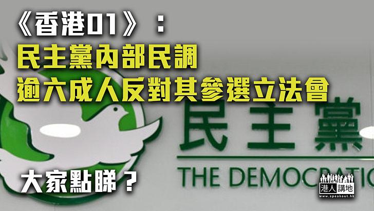 【拒絕參選?】《香港01》: 民主黨內部民調指逾六成人反對其參選立法會