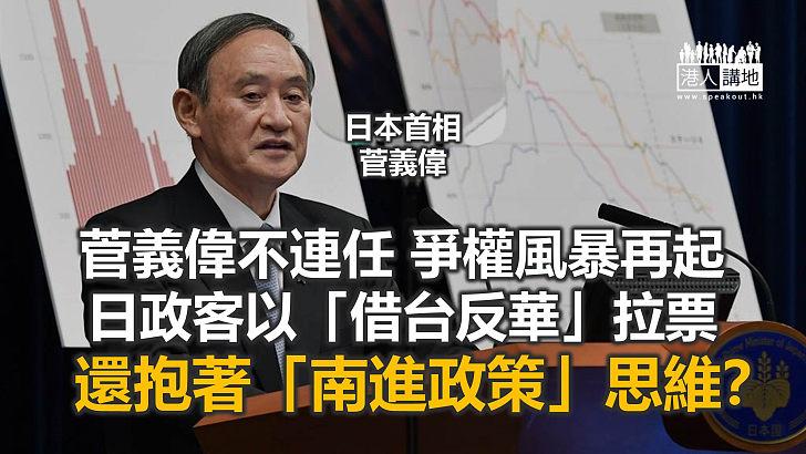 【諸行無常】日右翼政客借反華拉選票