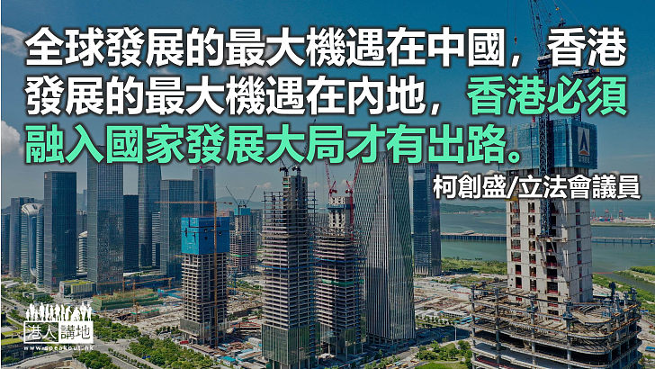 前海機遇 香港準備好了嗎?