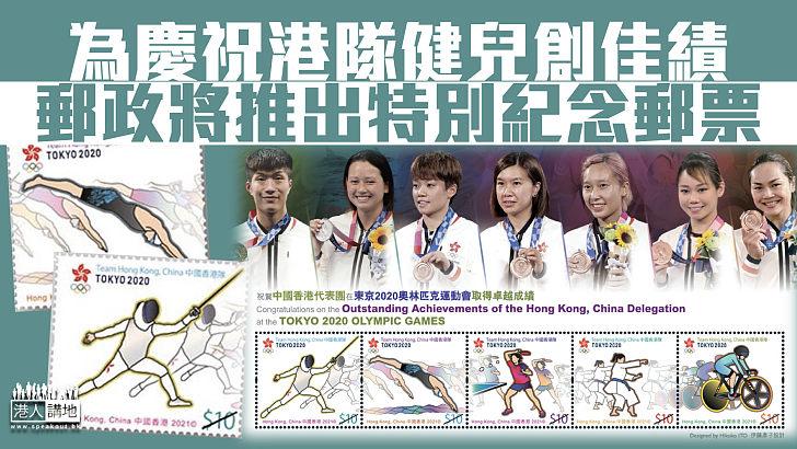 【東京奧運】為慶祝港隊健兒創佳績 郵政將推出特別紀念郵票