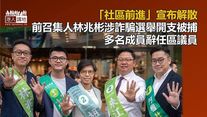 【分崩離析】「社區前進」宣布解散 前召集人涉詐騙被捕 多名成員辭任區議員