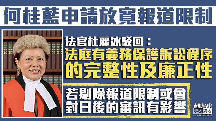 【35+初選案】何桂藍申請放寬報道限制 法官杜麗冰駁回:法庭有義務保護訴訟程序的完整性及廉正性