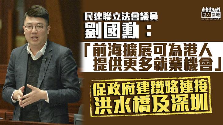 【共建灣區】劉國勳:前海擴展可提供更多就業機會 促政府建鐵路連接兩地