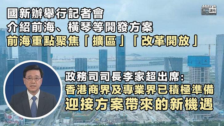 【開創新篇章】國新辦舉行記者會介紹前海、橫琴等開發方案 李家超出席:香港商界及專業界已積極準備、迎接新機遇