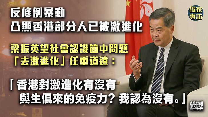 【權威分析】反修例暴動凸顯香港部分人已被激進化 梁振英望社會認識箇中問題、懲教部門及學校在「去激進化」上任重道遠:「香港對激進化有沒有與生俱來的免疫力?我認為沒有。」
