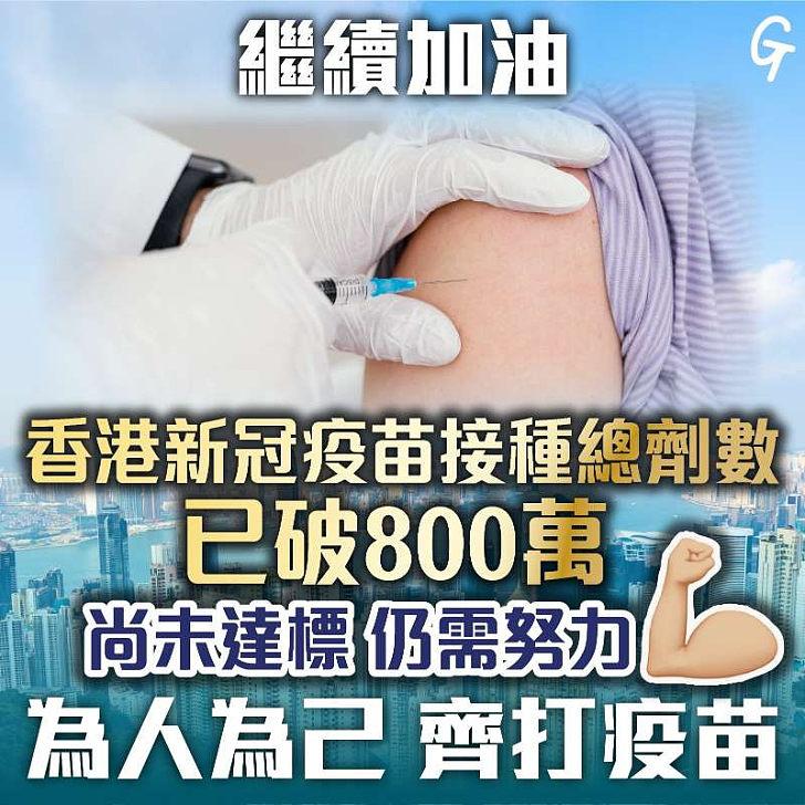 【今日網圖】香港新冠疫苗接種總劑突破800萬