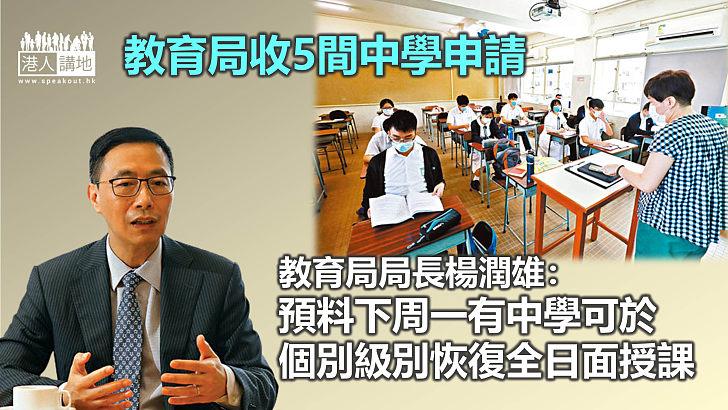 【齊心抗疫】楊潤雄預料下周一有中學可於個別級別恢復全日面授課