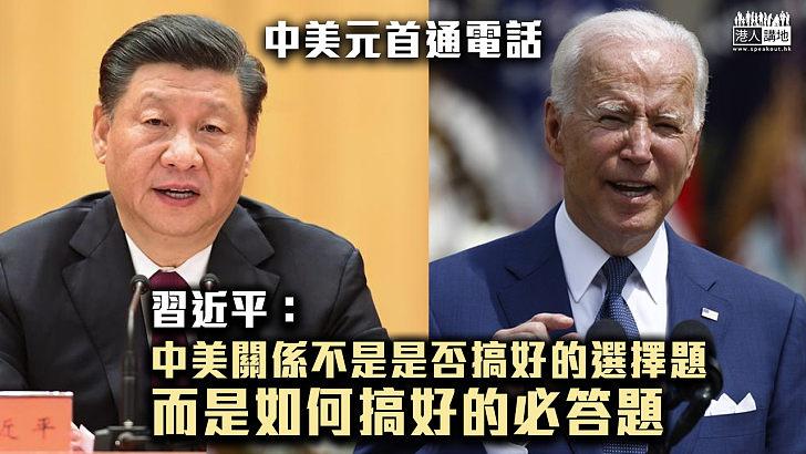【中美關係】中美元首通電話 習近平:中美關係不是是否搞好的選擇題