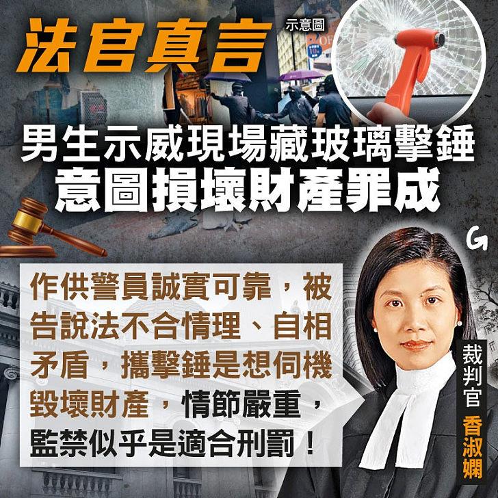 【今日網圖】法官真言:男生示威現場藏玻璃擊錘意圖損壞財產罪成