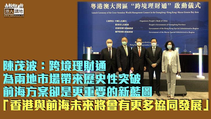 【把握機遇】陳茂波:跨境理財通為兩地市場帶來歷史性突破 香港與前海未來將會有更多協同發展