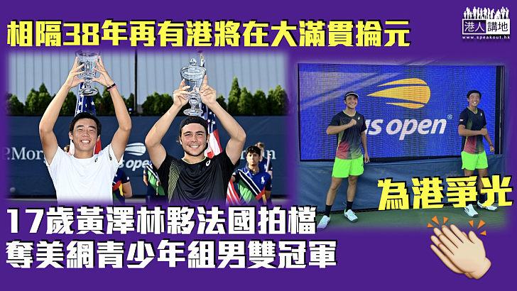 【為港爭光】港將黃澤林締造歷史 夥法國拍檔奪美網青少年組男雙冠軍