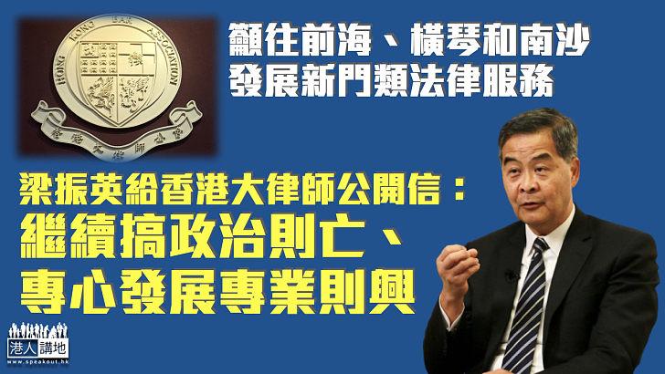 【語重心長】籲往內地發展新門類法律服務 梁振英給香港大律師公開信:繼續搞政治則亡、專心發展專業則興