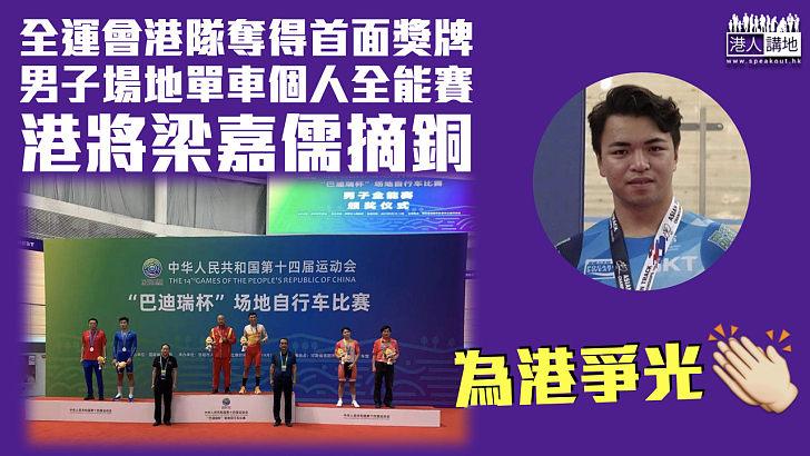 【首面獎牌】港將梁嘉儒全運會男子場地單車個人全能賽摘銅