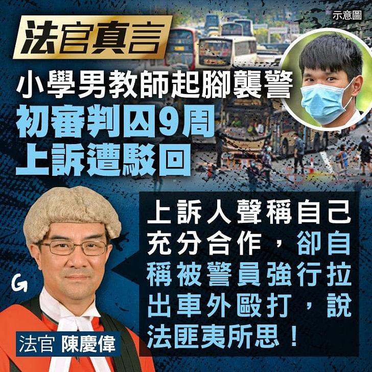 【今日網圖】法官真言:小學男教師起飛腳襲警 初審判囚9周 上訴遭駁回