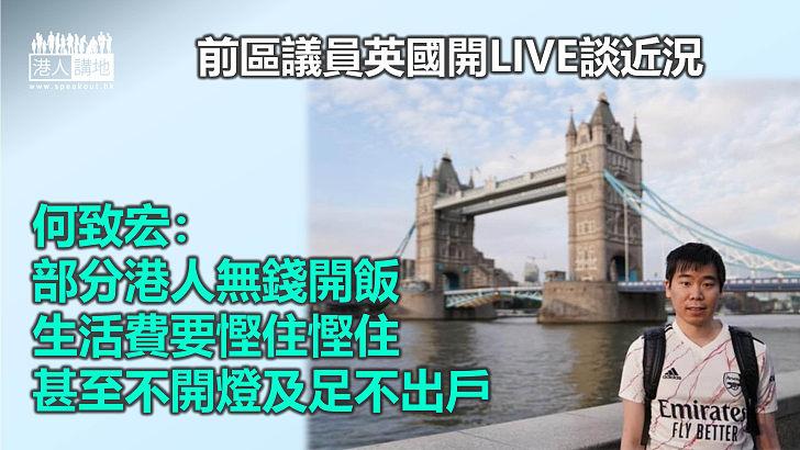 【移民生活】前區議員移居英國 稱有港人無錢開飯 生活費要慳住慳住
